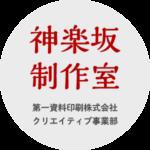 神楽坂制作室ロゴ