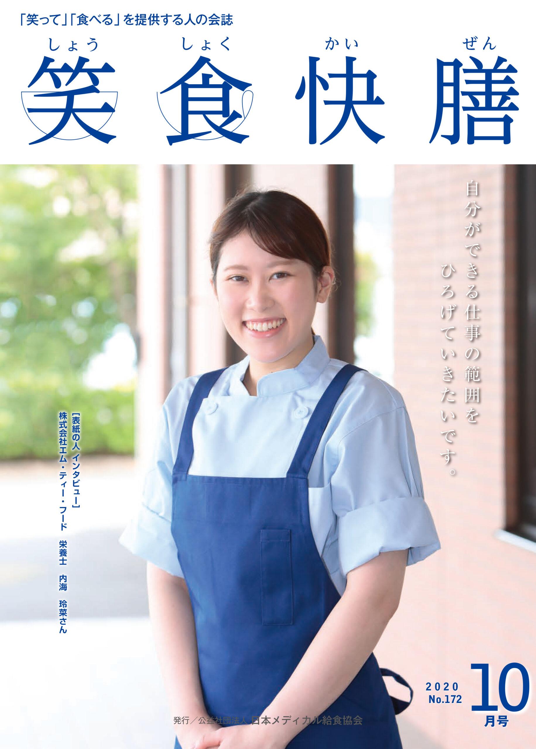 (公社)日本メディカル給食協会 様