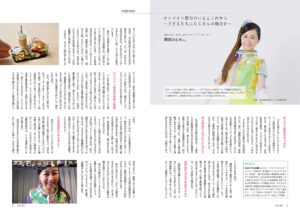 【見開き】2021春号_INTERVIEW岡田様v3