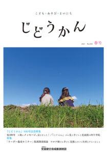 じどうかん2021春号_ページ_1