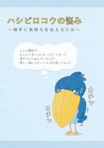 hasibiroko_h1